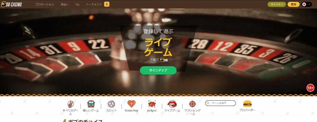 Bob casino ライブゲーム
