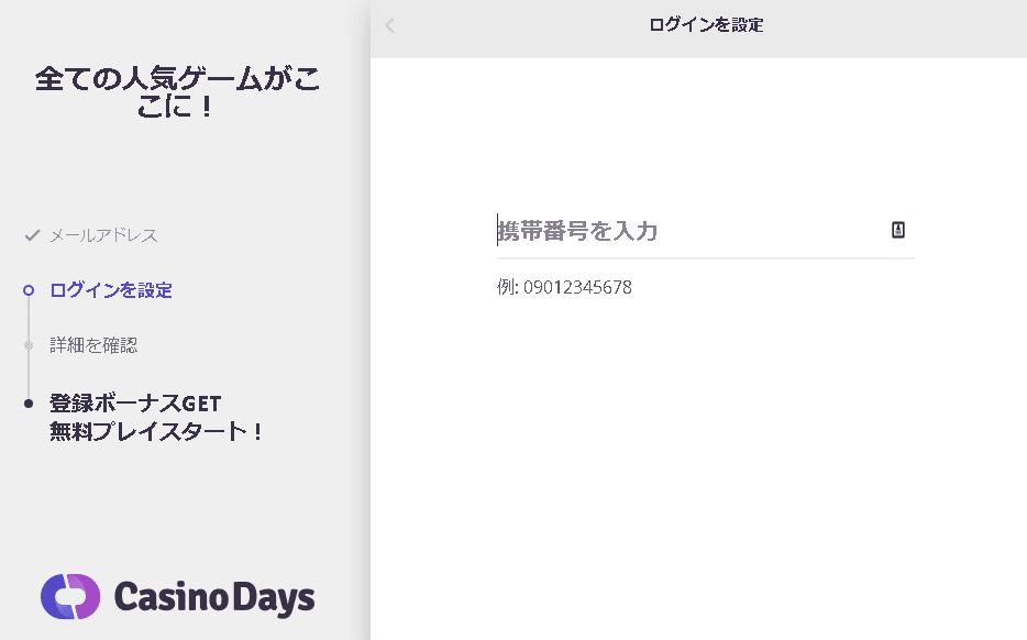 CASINO DAYS  携帯番号