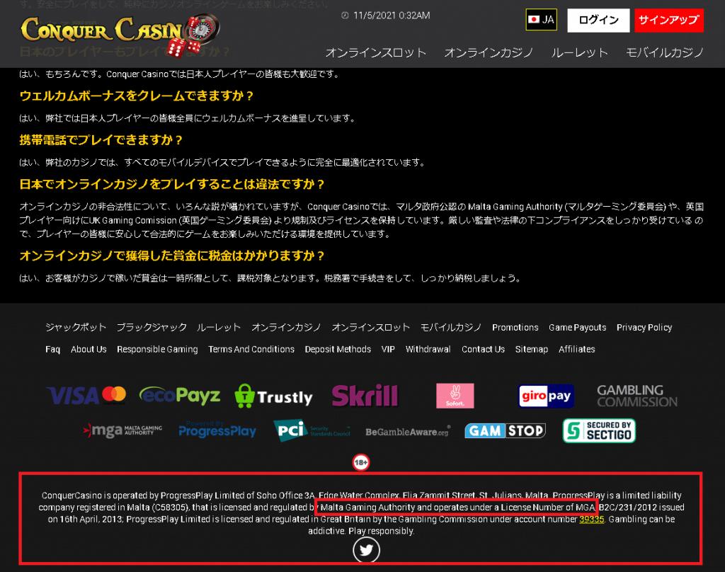 コンカーカジノ ライセンス